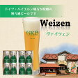 御殿場高原ビール ヴァイツェン8缶セット