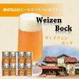 御殿場高原ビール ヴァイツェンボック8缶セット