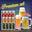 御殿場高原ビール プレミアム12缶セット
