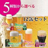 御殿場高原ビール 選べる12缶セット