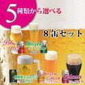 送料無料御殿場高原ビール選べる8缶セット