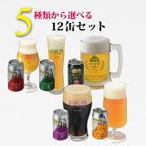 【クラフトビール 地ビール 静岡 飲み比べ 選べる ギフト】選べる御殿場高原ビール GotembaKohgenBeer 350ml缶 12缶