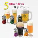 御殿場高原ビール 選べる8缶セット