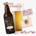 【クール配送】【名入れ】 【バースデー】御殿場高原ビール オリジナルラベル 瓶4本セット
