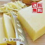 【送料無料】 チーズ リンドレスゴーダ 800g