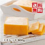 送料無料 チーズ【リンドレスミモレット】800g
