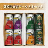 BE-6 御殿場高原ビール 8缶セット