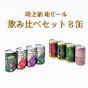 御中元 暑中見舞い クラフトビール飲み比べ!時之栖地ビール対決セットB-4