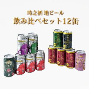 静岡クラフトビールを飲み比べ!時之栖地ビール対決セット 350ml缶 12本【B-12】