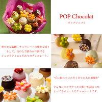 チョコレートギフトポップショコラの紹介