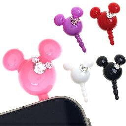 マウス型 イヤフォンジャックアクセサリー【127-37】*簡単挿すだけ埃防止 スマートフォンピアス プラグインアクセサリー スマートフォン スマホ iphone(1-2)