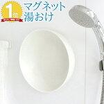お風呂の壁に付く!マグネット湯おけ洗面器【190-18】日本製バスお風呂浴室風呂桶グッドデザイン賞お洒落シンプル(2-2)
