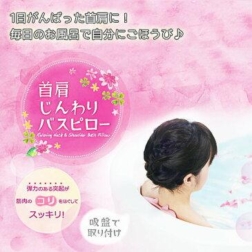 首肩じんわりバスピロー【170-13】お風呂 腰 背中 肩甲骨 マーナ MARNA(2-1)