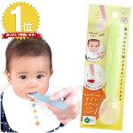なにげないけどすごいスプーン赤ちゃん安心ビン底まですくえる【170-75】キッズデザイン賞受賞日本製シリコン柔らかい離乳食後期介護料理スプーン(1-2)