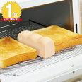 マーナ(Marna)トーストスチーマーパン型【170-96】食パンの外はカリ!中はフンワリ♪焼ける(k712,k713)(2-1)