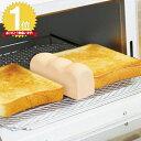 【ランキング1位】普通のトースターで食パンが美味しく焼ける! マーナ(Marna) トーストスチーマー パン型【170-96】食パンの外はカリ!中はフンワリ サクふわ もっちり ♪ 焼ける 陶器製 (k712,k713)(2-1)