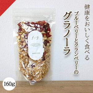グラノーラ オーガニック素材使用 無添加 送料無料 160g 自家製 国産 ギフト 内祝い ベリーベリーグラノーラ ブルーベリー クランベリー ナッツ ドライフルーツ fig