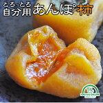 あんぽ柿自宅用家庭用和歌山