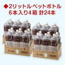 ときわの命水 2Lペットボトル6本入【4箱】計24本国産 天然水 軟水 ミネラルウォーター 防災グッズ 非常食