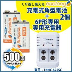 くり返し使える9V角電池と充電器のセットです♪【9V角型充電池2個+充電器】IMPULSE 6P形専用充...