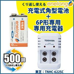 くり返し使える9V角電池と充電器のセットです♪【9V角型充電池+充電器】IMPULSE 6P形専用充電...