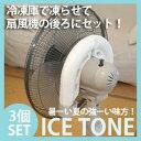 アルファ工業 扇風機用涼風アイテム アイストーン 3個セット IS-3000【送料無料】