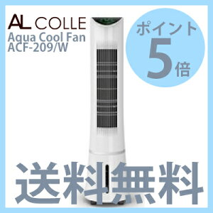 �y���������z�A���R�� �╗�� AL COLLE Aqua Cool Fan ACF-209/W
