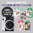 富士フィルム(フジフィルム)チェキ instax mini90 ネオクラシック本体1台+フィルム20枚が選べる♪(可愛いセット)