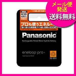 panasonicエネループ単3形4本パック(ハイエンドモデル)BK-3HCD/4