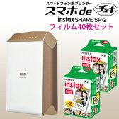富士フィルム スマホプリンター スマホdeチェキ instax SHARE SP-2ゴールド フィルム40枚付