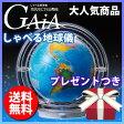 【プレゼン包装承ります・デジタル壁掛け時計プレゼント♪】ドウシシャ しゃべる地球儀 パーフェクトグローブ GAIA ガイア PG-GA15