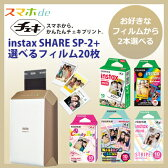 富士フィルム(フジフィルム)スマホプリンター スマホdeチェキ instax SHARE SP-2 本体1台+フィルム20枚が選べる♪(可愛いセット)