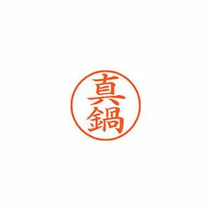 シヤチハタ ネーム9既製1812真鍋 XL-9 1812 マナベ【4974052093791】