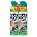 アース エアコン洗浄スプレー 防カビプラス フレッシュフォレストの香り 420ml×2