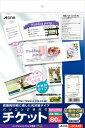 【ネコポス便・代引き不可】エーワン パソコンで手作りチケット8面半券付光沢紙 【4906186514460】