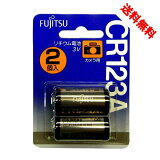 【定形外郵便発送・送料無料】富士通 FDK カメラ用リチウム電池 CR123AC(2B)