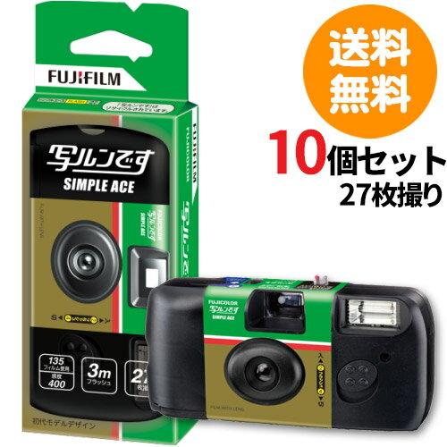 フィルムカメラ, レンズ付フイルム 10 27