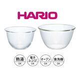 ハリオ 耐熱ガラス製ボウル M,Lサイズ 2個セット HARIO MXP-2606