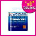 【メール便】Panasonic パナソニック エネループ eneloop 単3形 4本パック(スタンダードモデル) BK-3MCC/4