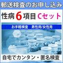 さくら検査研究所 性病郵送検査 Cセット(男性用or女性用)...