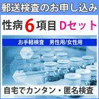 性病検査 Dセット(男性用 女性用) さくら検査研究所 (HIV 梅毒 淋病 トリコモナス カンジダ クラミジア) 送料無料 STD 性感染症 あす楽対応