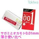 サガミオリジナル001 と オカモト001 プライバシ2重梱包 コンドーム サガミ sagamiオ