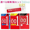 コンドーム こんどーむ 選べる2箱超薄いセット サガミ001とゼロワンとゼロワンたっぷりゼリーとゼロワンLサイズ メール便 避妊具