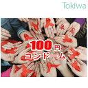 【第202回チャリティー販売】100円コンドーム 22時スタートは 胡蝶0.02 6個入 数量限定  ...