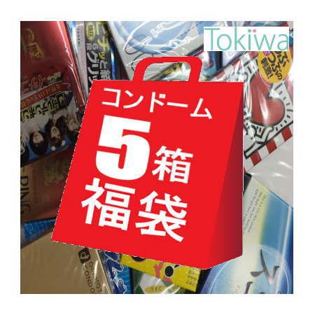 コンドーム こんどーむ お楽しみコンドーム 5箱 福袋 メール便 送料無料 避妊具 セット
