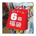 お楽しみコンドーム 6箱 プレミアム 福袋+アソート潤滑ゼリー1個付 condom 日本製 【メール便発送の為配達日時指定不可】 【RCP】【HL1】 こんどーむ