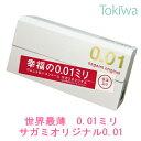 コンドーム こんどーむ 数量限定 サガミオリジナル001 5コ入 ゼロゼロワン 体にやさしいポリウレタン素材 0.01ミリのうすさを実現 sagami original 0.01mm