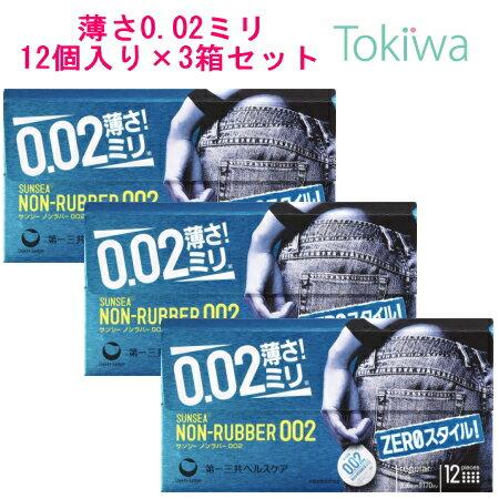 【サンシーノンラバーゼロゼロツーZEROZEROTWOコンドーム】×3箱ゴム臭がない!!0.02mmの薄さを実現!!