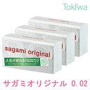 コンドーム こんどーむ サガミオリジナル 002 (10コ入) ×3箱 避妊具