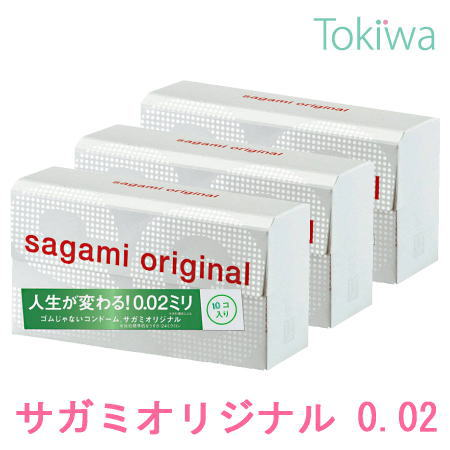 サガミオリジナル00210コ入×3箱相模ゴム工業従来のゴム製でなく、体にやさしいポリウレタン素材!0.02ミリのうすさを実現!!